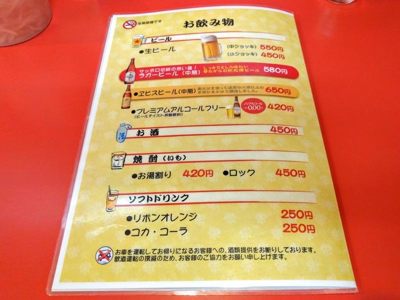 大栄ラーメン メニュー3