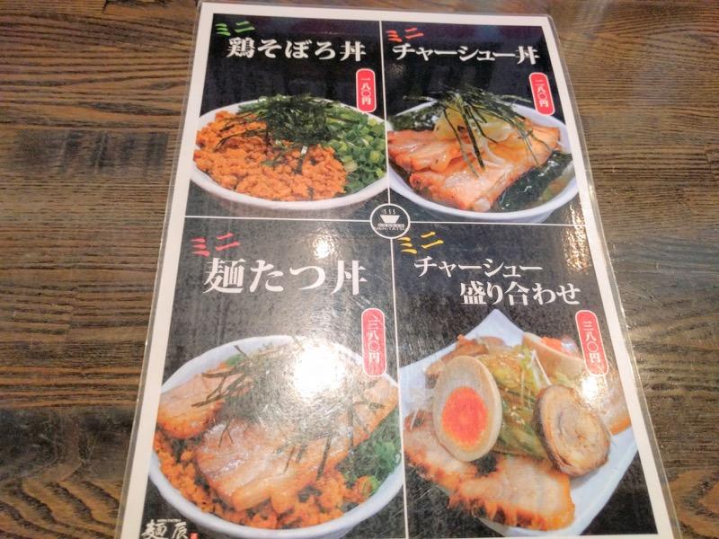麺辰 メニュー7
