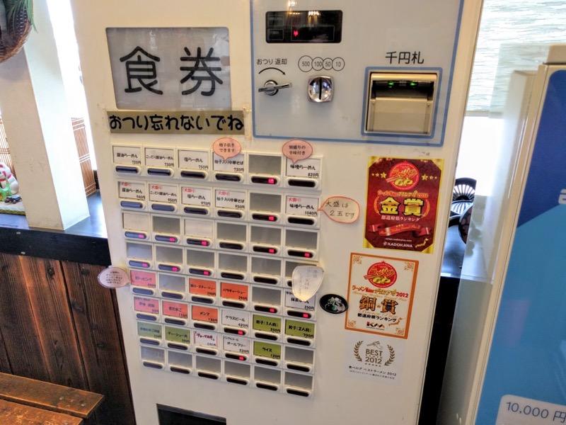 麺組 券売機