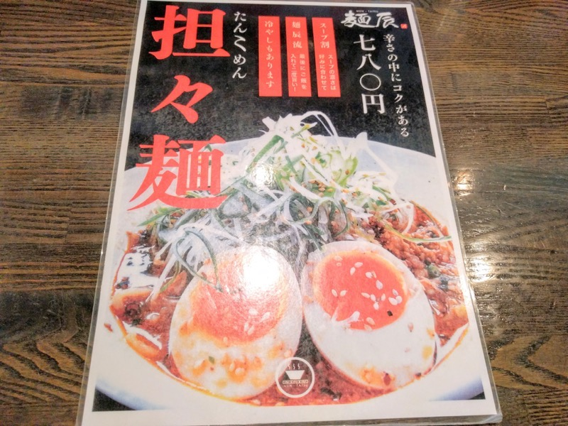 麺辰 メニュー6