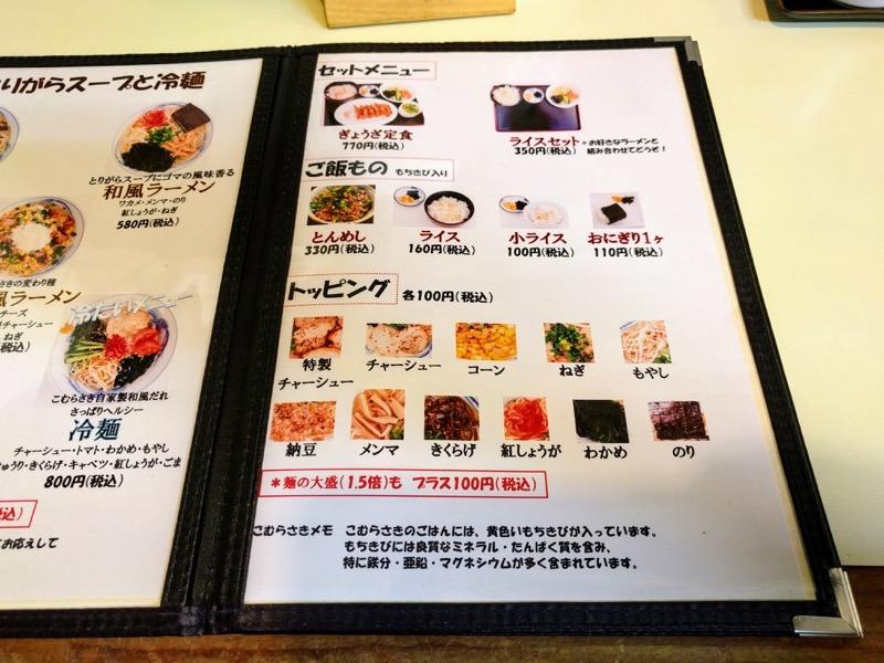 こむらさき上通中央店 13メニュー2