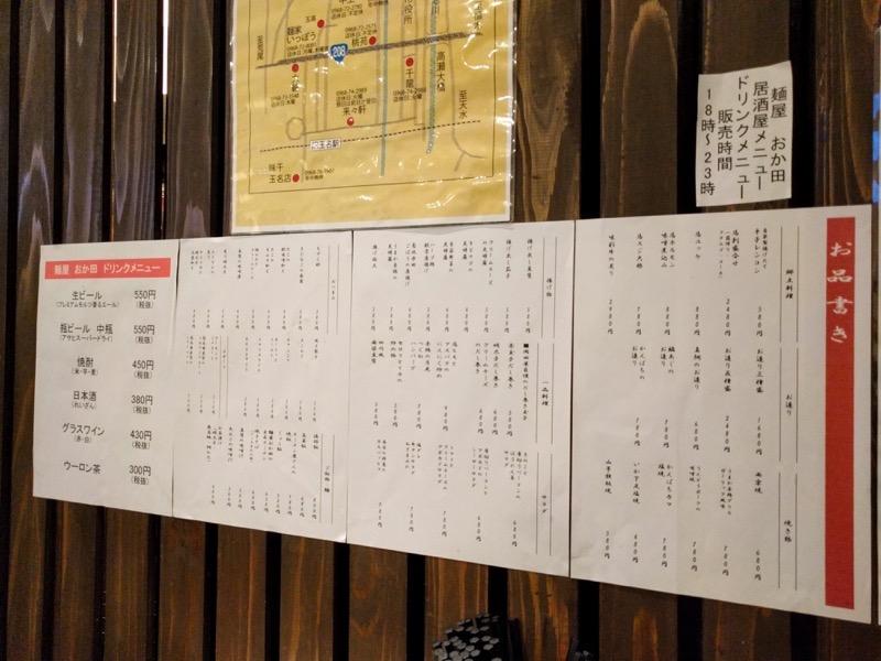 麺屋 おか田 11居酒屋メニュー