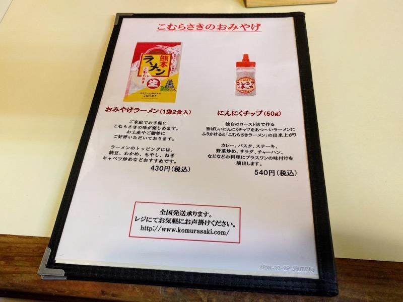 こむらさき上通中央店 16メニュー5