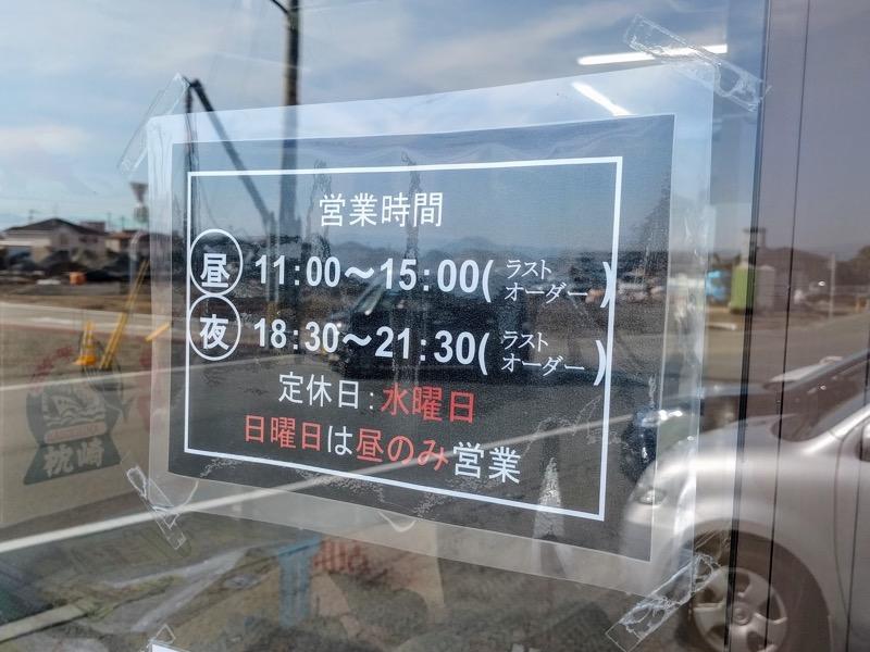 サキマサ 03営業時間