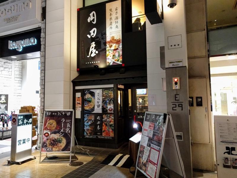 麺屋 おか田 01外観