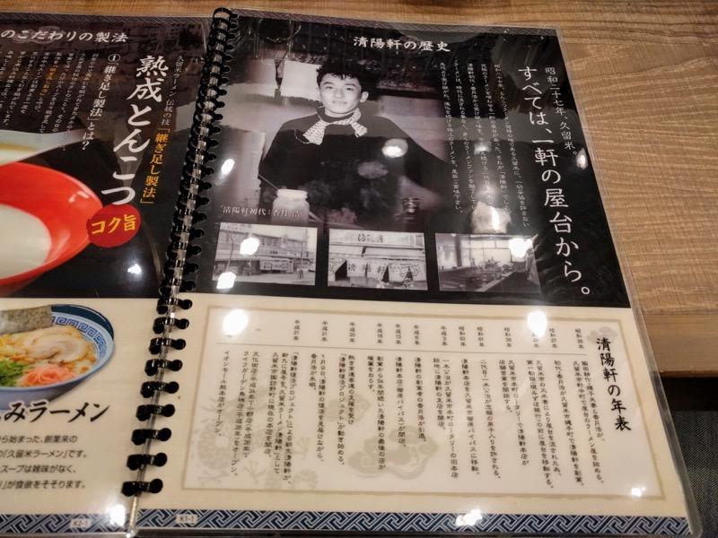 清陽軒イオンモール熊本店 10メニュー歴史