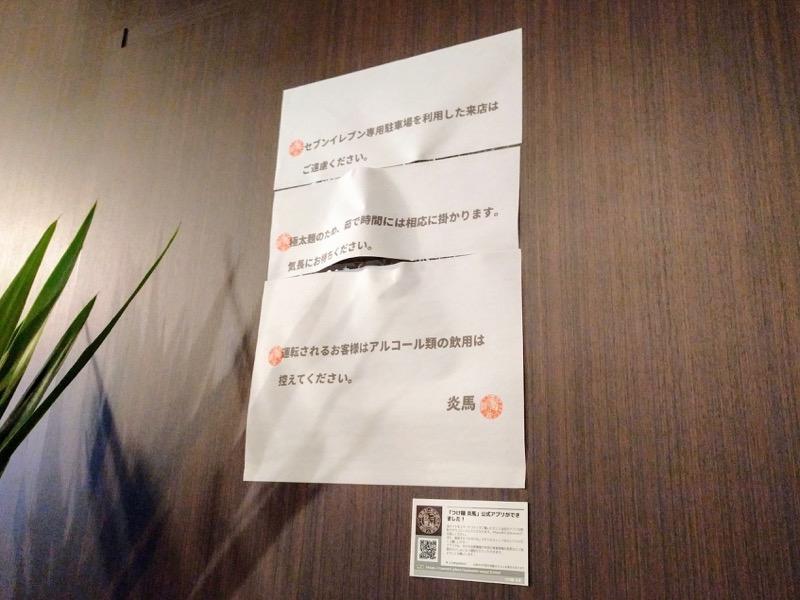 つけ麺炎馬 04説明