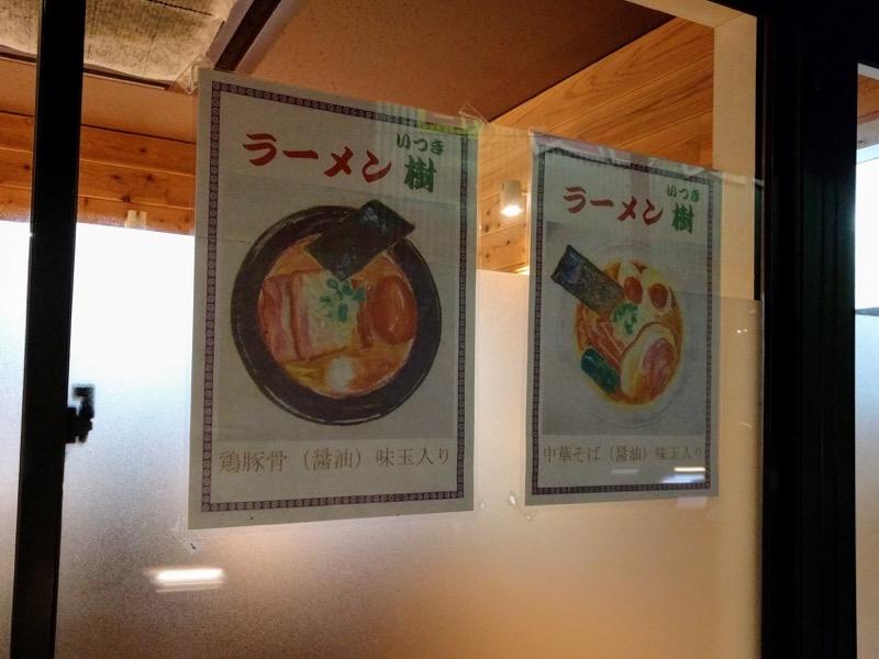 ラーメン樹 05メニュー店頭2