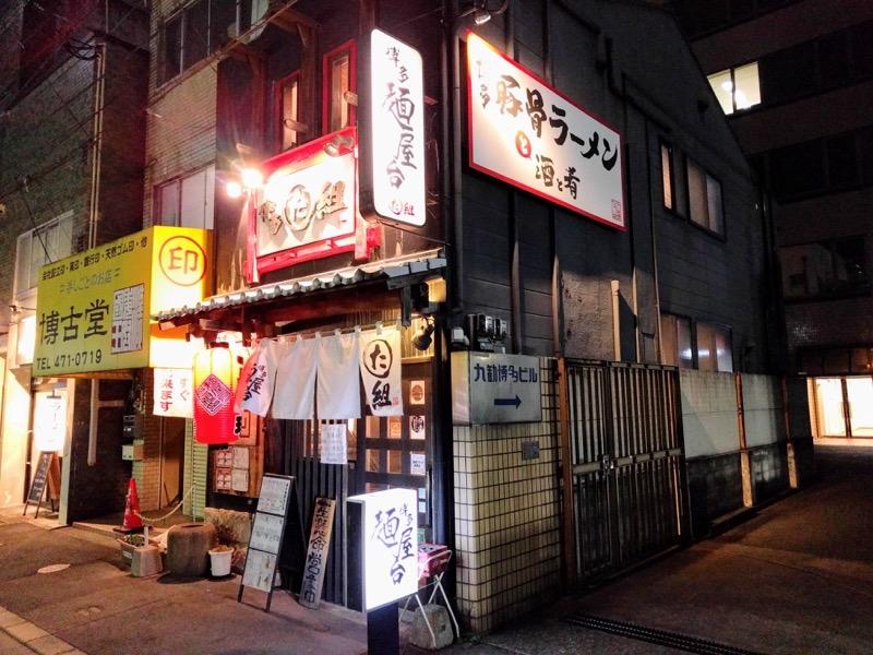 博多麺屋た組 01外観