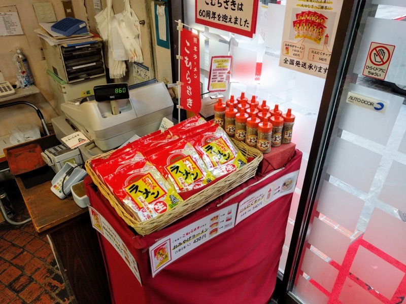 こむらさき上通中央店 25おみやげラーメン