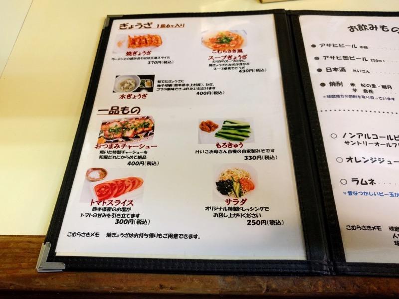 こむらさき上通中央店 14メニュー3