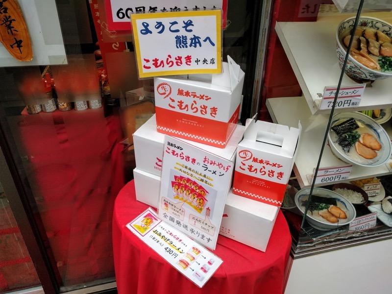こむらさき上通中央店 05おみやげラーメン店頭