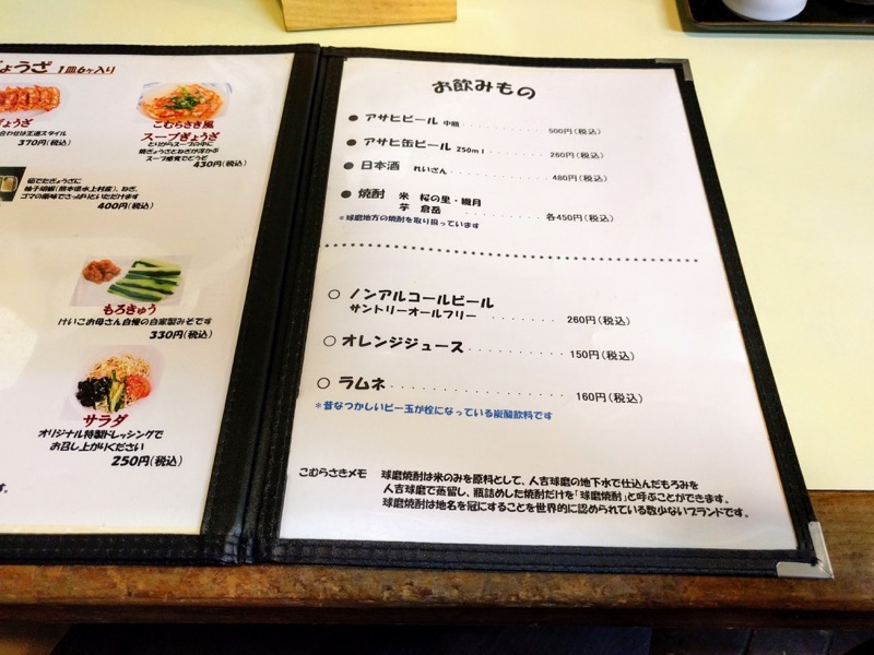 こむらさき上通中央店 15メニュー4