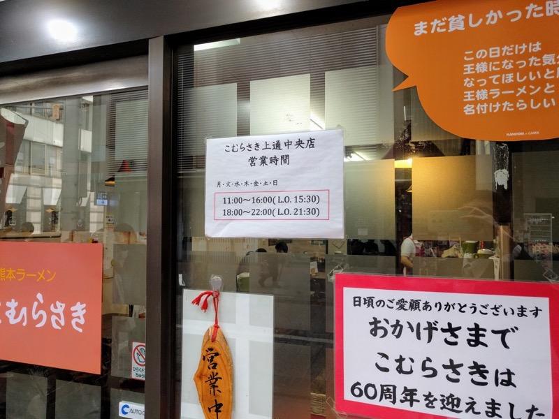 こむらさき上通中央店 07営業時間