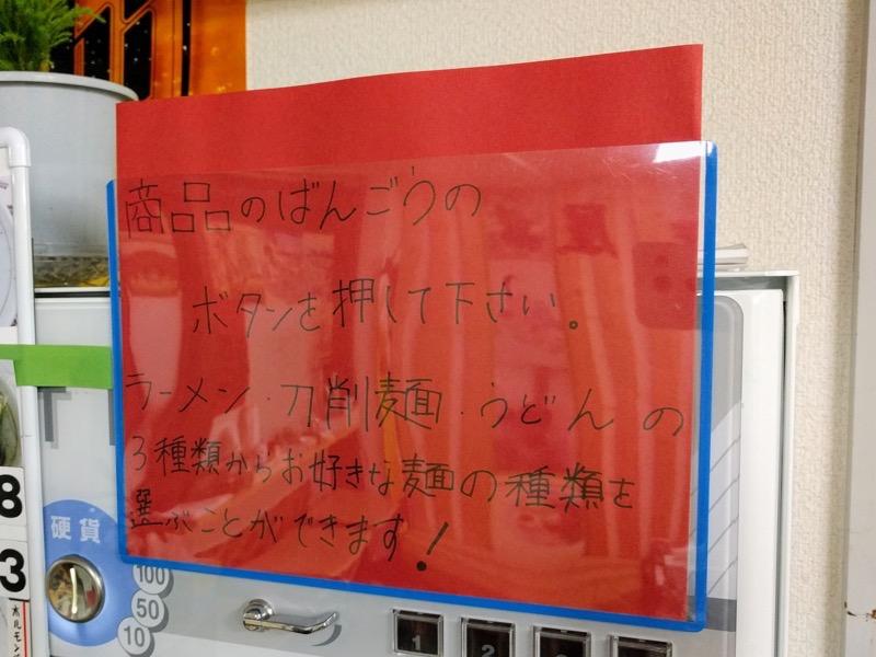 釜聖麺屋 05説明