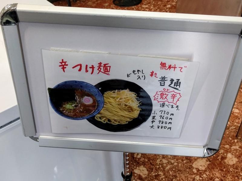 サキマサ 07辛つけ麺案内