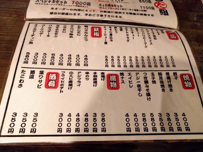 博多麺屋た組 06メニュー2