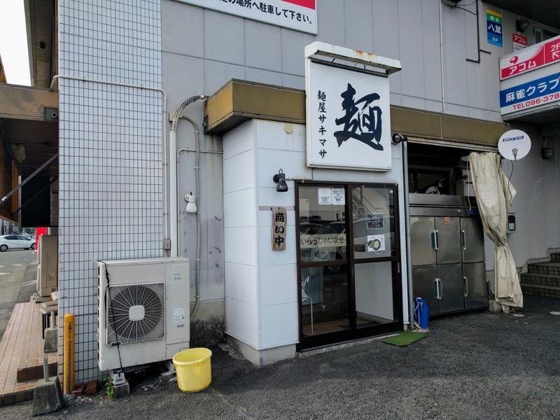 サキマサ 02入口