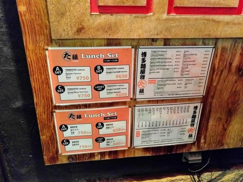 博多麺屋た組 03メニュー店頭2