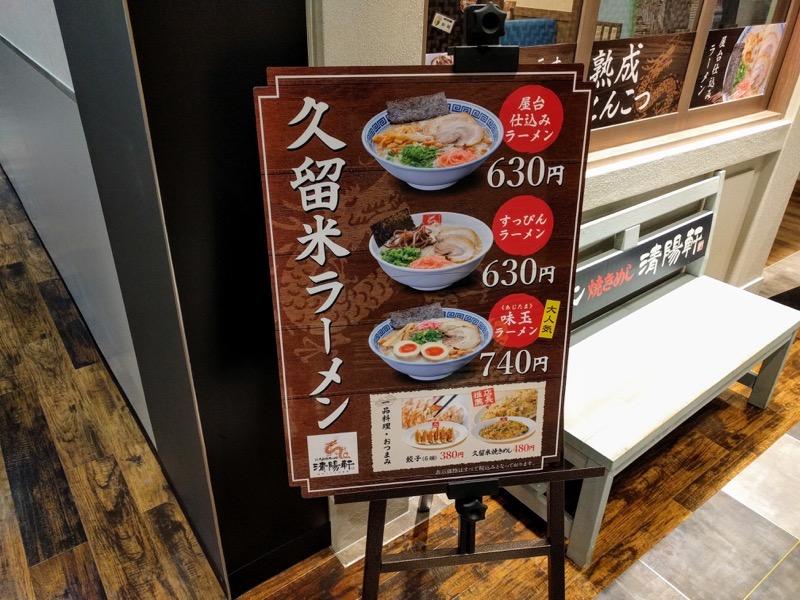 清陽軒イオンモール熊本店 02メニュー店頭