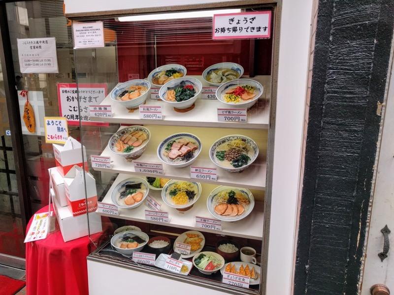 こむらさき上通中央店 03食品サンプル