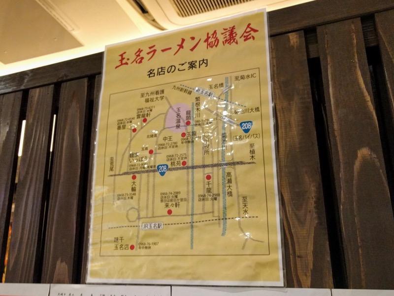 麺屋 おか田 13玉名ラーメン協議会店舗案内