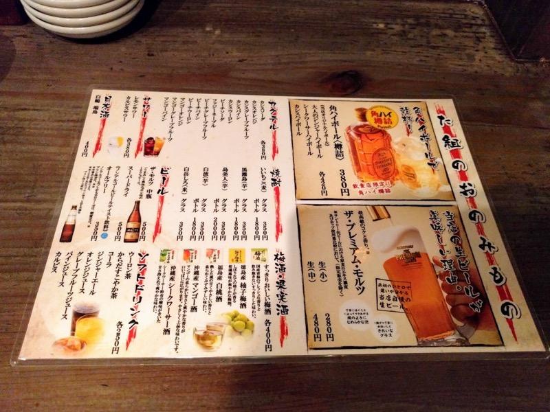 博多麺屋た組 07メニュー3
