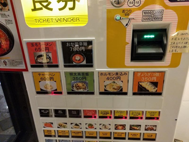 麺屋 おか田 05メニュー1