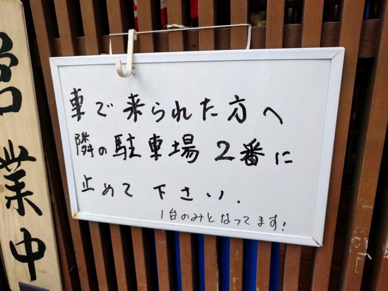赤のれん和亭 03駐車場案内