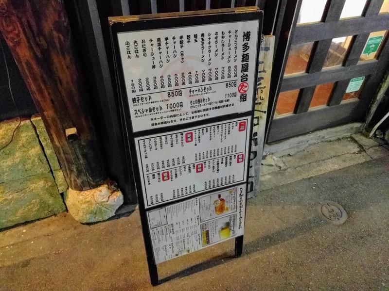 博多麺屋た組 02メニュー店頭1