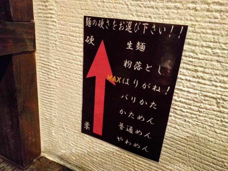博多麺屋た組 08麺のカタさ