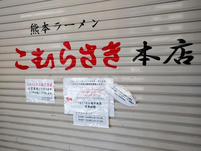 こむらさき上通中央店 02本店
