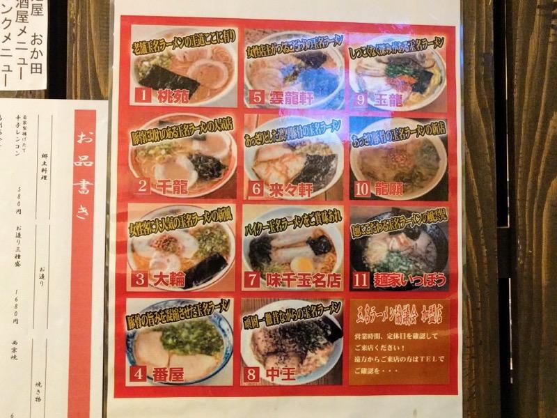 麺屋 おか田 12玉名ラーメン協議会加盟店
