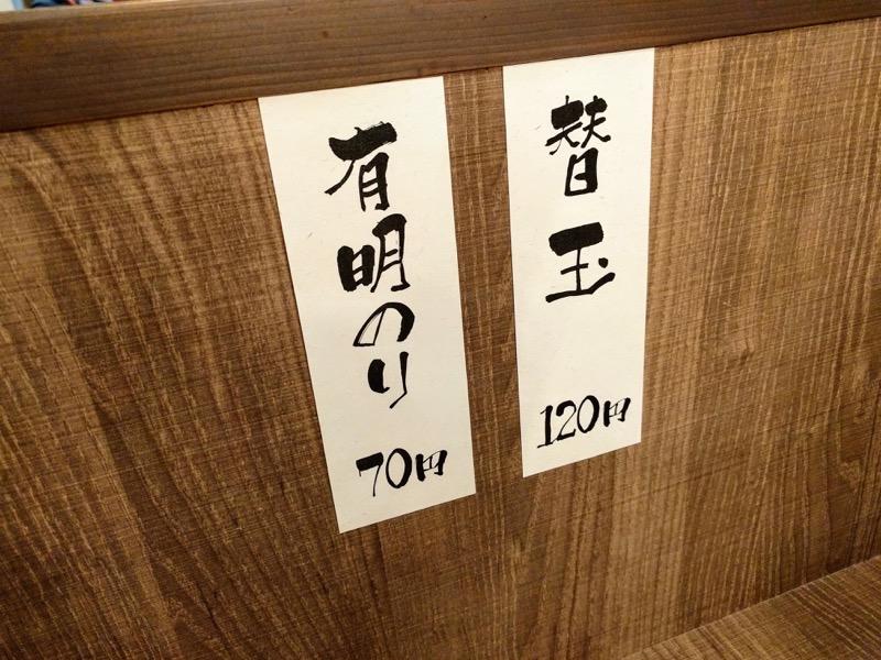 清陽軒イオンモール熊本店 08メニュー3