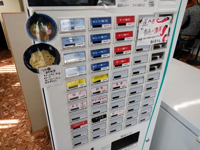 サキマサ 05券売機
