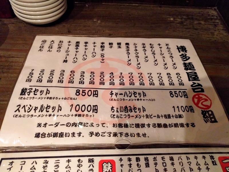博多麺屋た組 05メニュー1