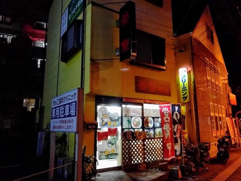 釜聖麺屋 23外観2