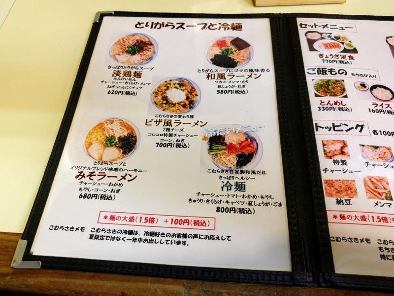 こむらさき上通中央店 12メニュー1