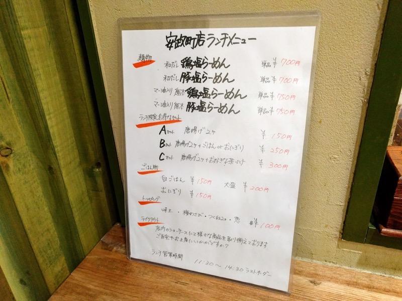 てしお安政町店 09メニュー昼