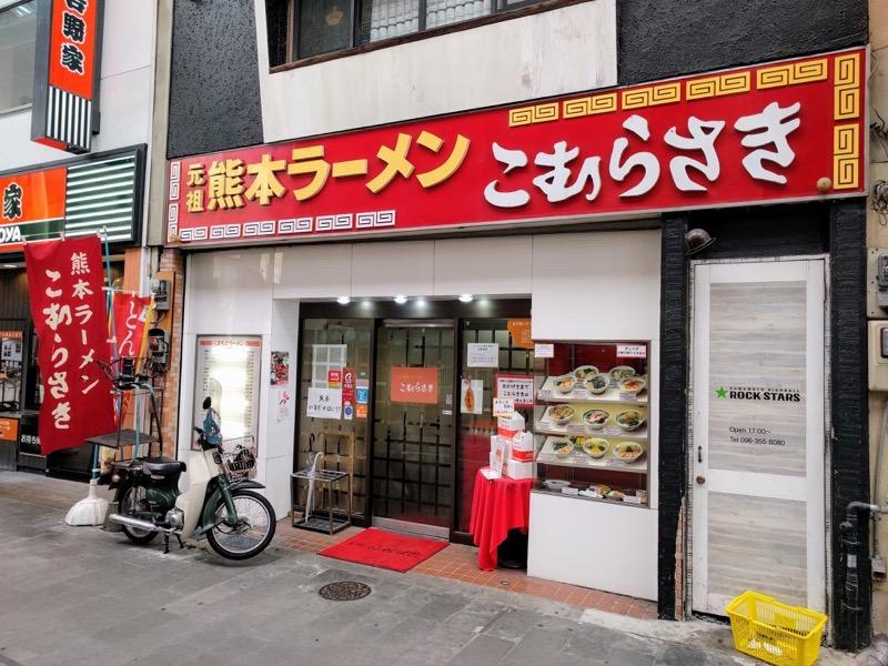 こむらさき上通中央店 01外観