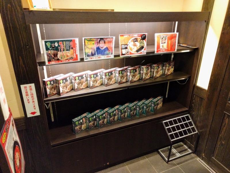 麺屋 おか田 25お土産ラーメン