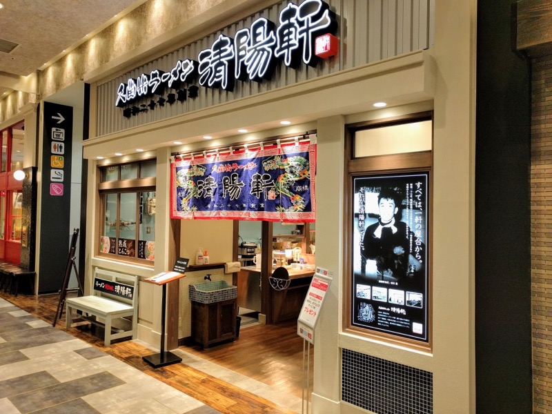 清陽軒イオンモール熊本店 01外観