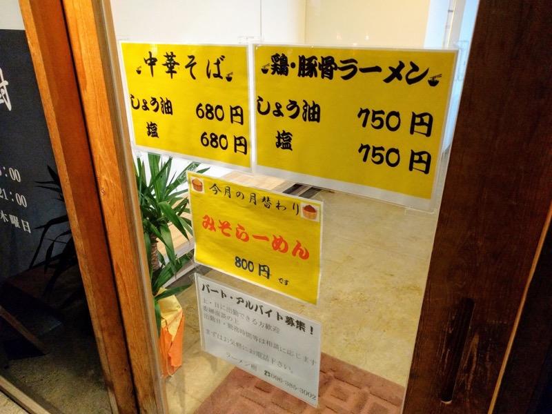 ラーメン樹 04メニュー店頭1