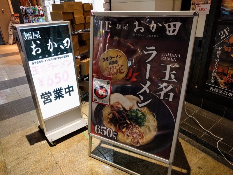 麺屋 おか田 02看板