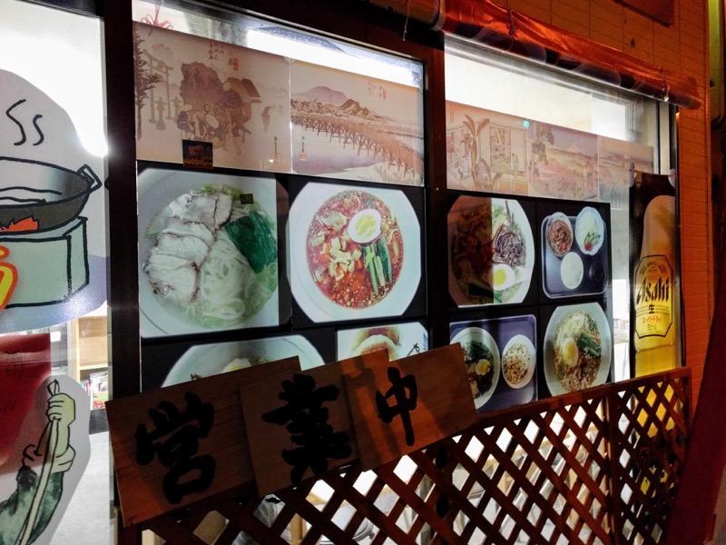 釜聖麺屋 02メニュー店頭