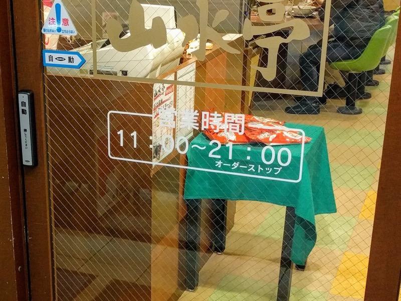 山水亭 02営業時間