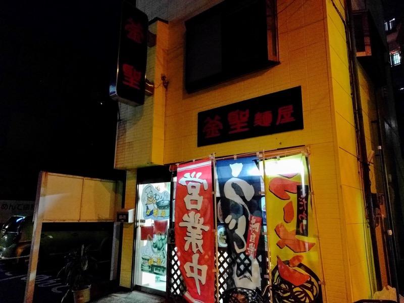 釜聖麺屋 01外観1