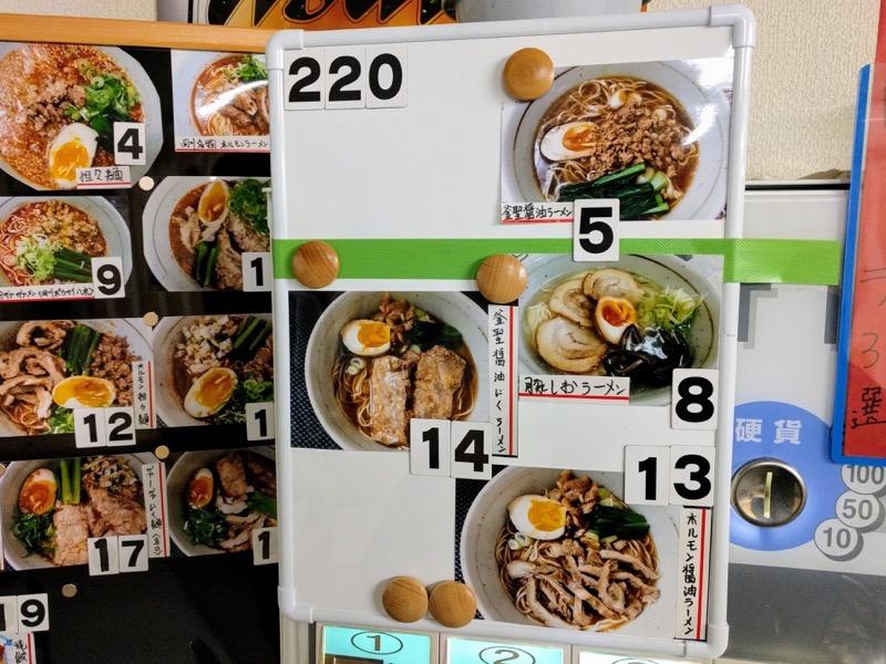 釜聖麺屋 07メニュー2
