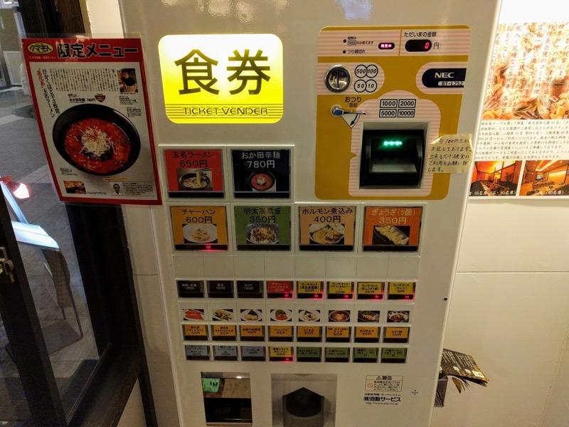 麺屋 おか田 04券売機