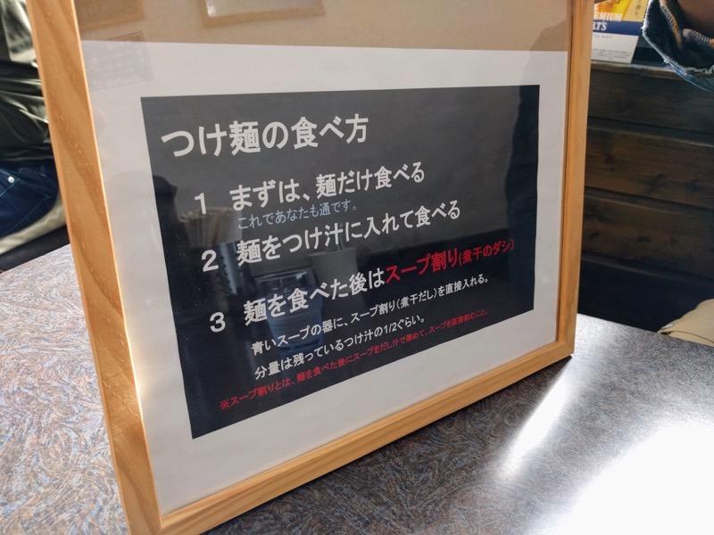 サキマサ 08つけ麺の食べ方